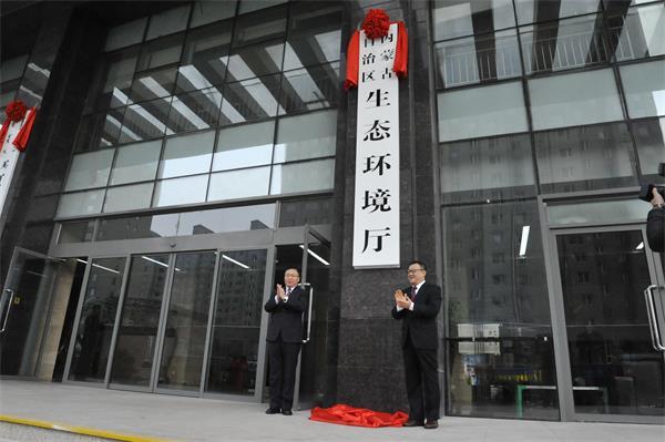 内蒙古生态环境厅挂牌 草原生态环境保护事业开启新征程