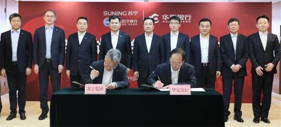 华夏银行与苏宁集团深化战略合作 为民企发展注入金融活力