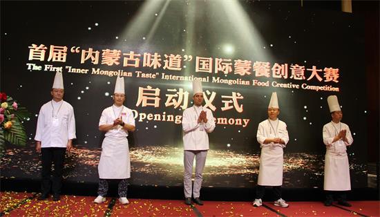 首届内蒙古味道国际蒙餐创意大赛青城角逐