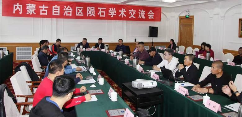 2019年内蒙古陨石学术交流会在呼召开